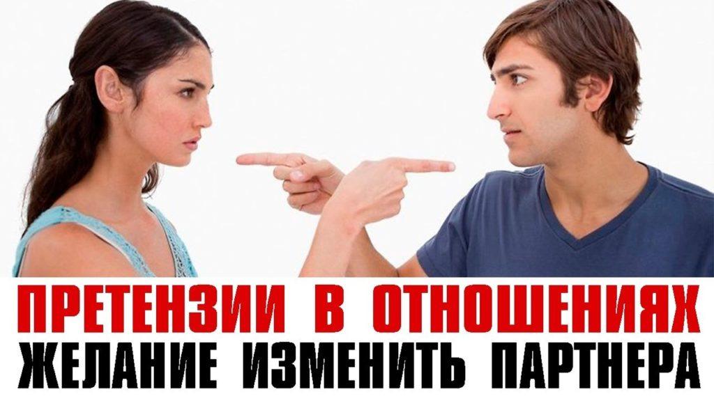 Разрыв отношений: этапы. Попытка переделать партнера