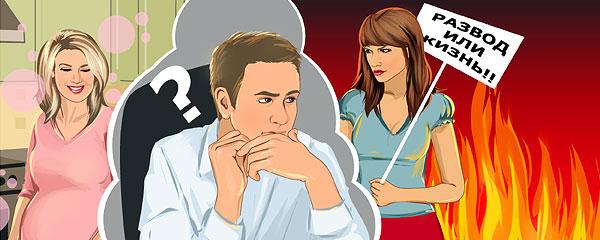 любовница забеременела и требует уйти от жены